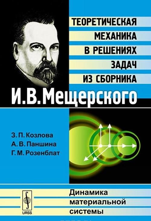 Teoreticheskaja mekhanika v reshenijakh zadach iz sbornika I. V. Mescherskogo. Dinamika materialnoj sistemy