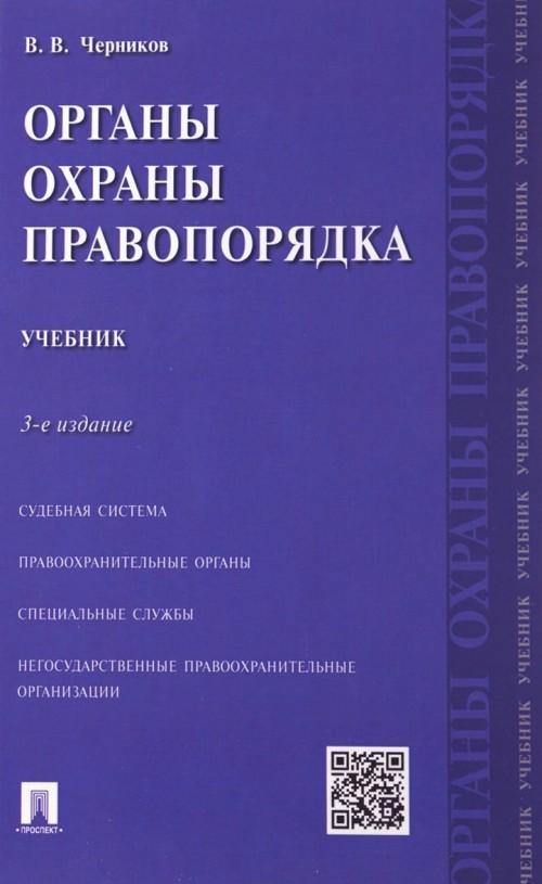 Organy okhrany pravoporjadka. Uchebnik