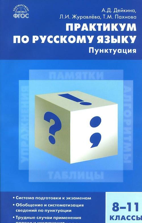 Praktikum po russkomu jazyku. Punktuatsija. 8-11 klassy