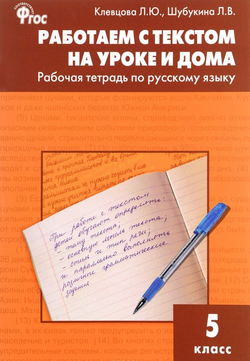 Русский язык. Работаем с текстом на уроке и дома. 5 класс. Рабочая тетрадь