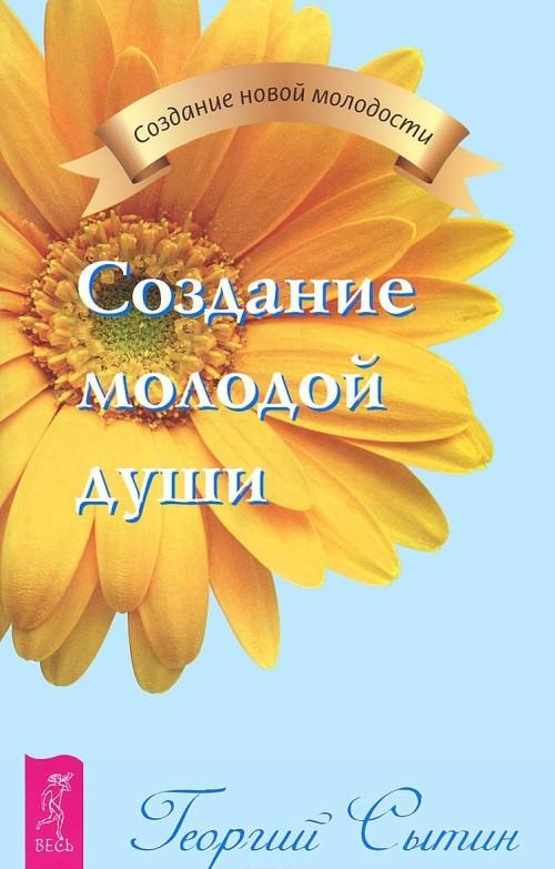 Zakon Vselennoj. Razvitie Bozhestvennykh sposobnostej. Sozdanie molodoj dushi (komplekt iz 3 knig)