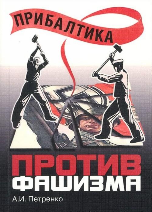 Pribaltika protiv fashizma