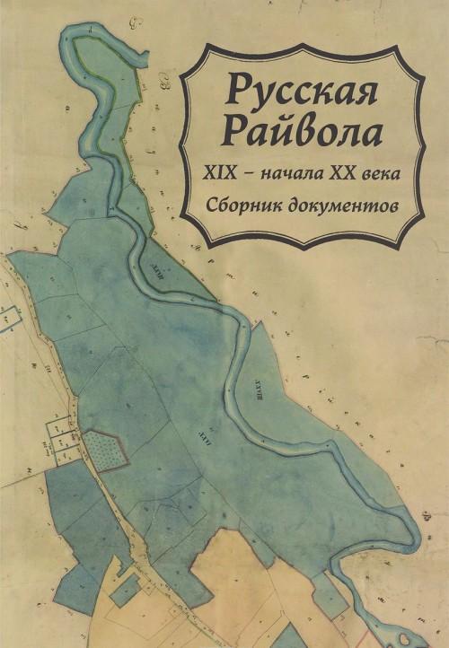 Russkaja Rajvola XIX - nachala XX veka. Sbornik dokumentov