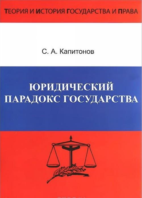 Juridicheskij paradoks gosudarstva