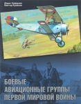 Boevye aviatsionnye gruppy Pervoj mirovoj vojny