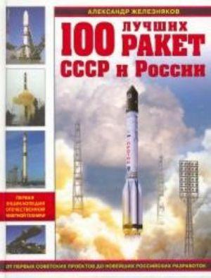 100 luchshikh raket SSSR i Rossii. Pervaja entsiklopedija otechestvennoj raketnoj tekhniki