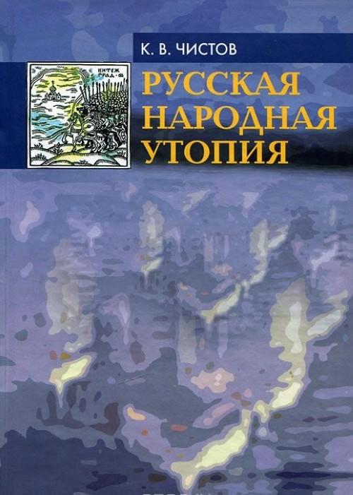 Russkaja narodnaja utopija