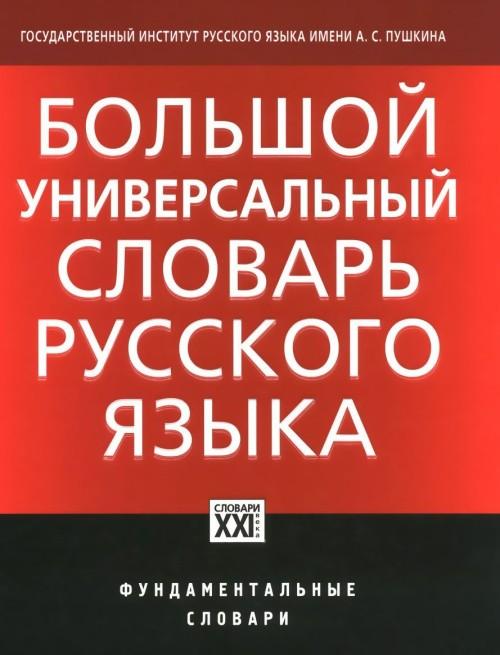 Bolshoj universalnyj slovar russkogo jazyka