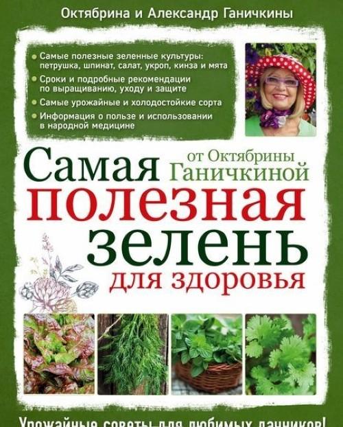 Samaja poleznaja zelen dlja zdorovja ot Oktjabriny Ganichkinoj