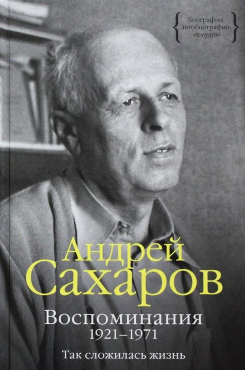 Vospominanija 1921-1971. Tak slozhilas zhizn
