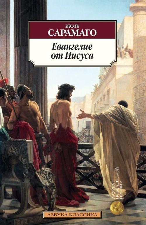 Evangelie ot Iisusa