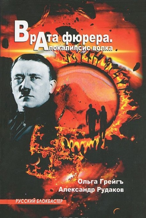 Врата фюрера. Апокалипсис волка