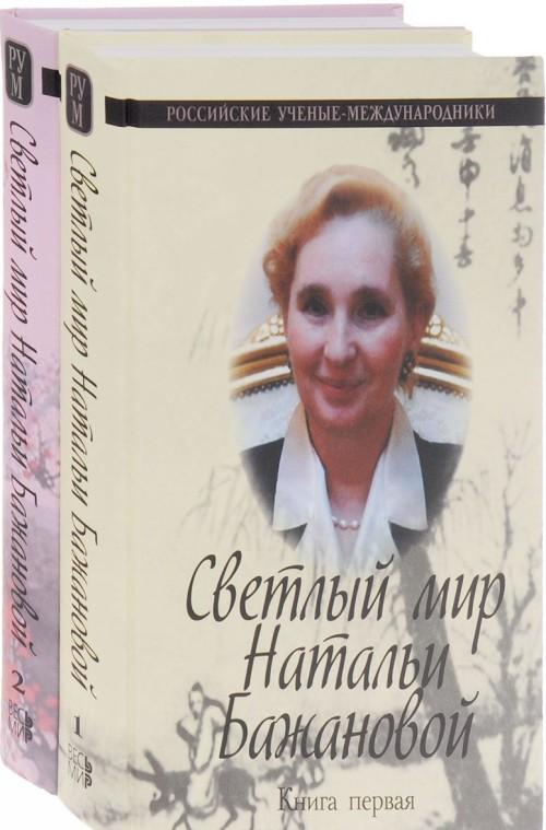 Svetlyj mir Natali Bazhanovoj (komplekt iz 2 knig)