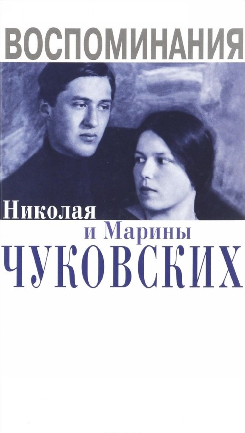 Vospominanija Nikolaja i Mariny Chukovskikh
