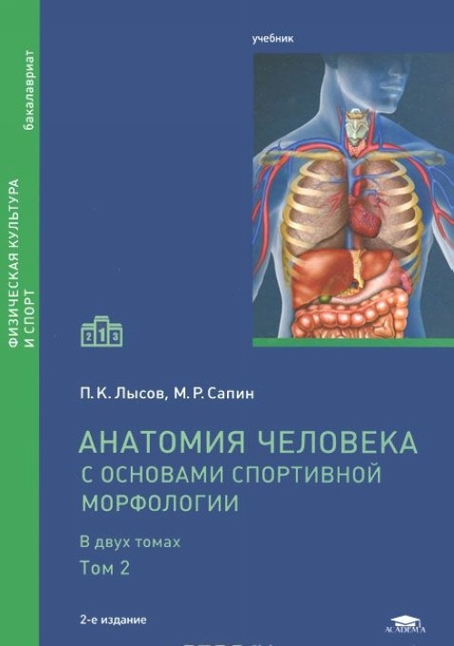 Anatomija cheloveka (s osnovami sportivnoj morfologii). Uchebnik. V 2 tomakh. Tom 2