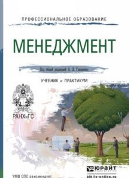 Менеджмент. Учебник и практикум для СПО