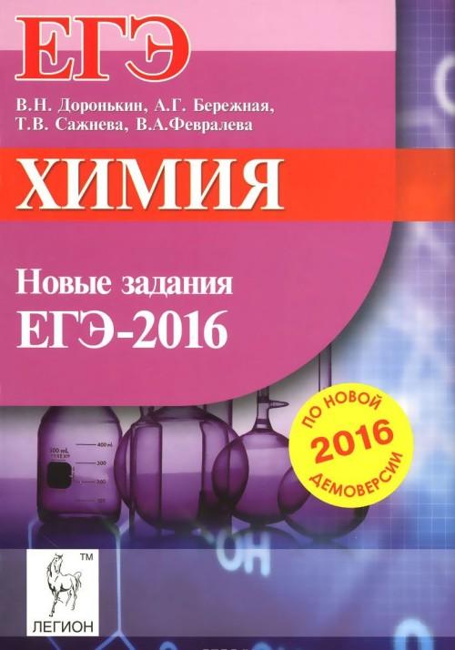Khimija. EGE. Novye zadanija po demoversii na 2016