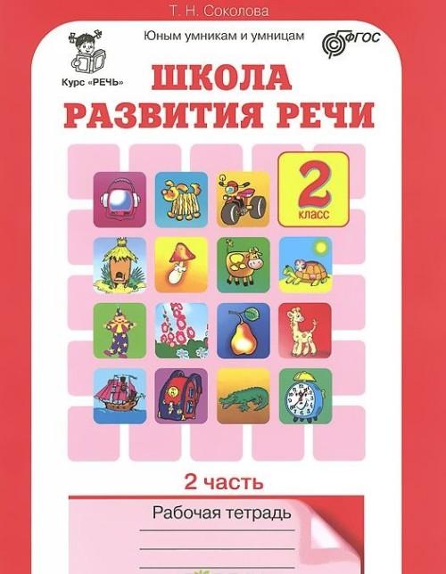 "Shkola razvitija rechi. Kurs ""Rech"". 2 klass. Rabochaja tetrad. V 2 chastjakh. Chast 2"