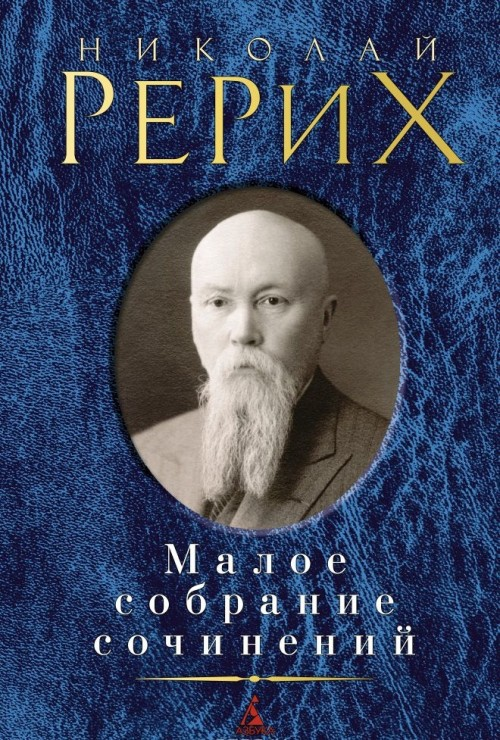 Nikolaj Rerikh. Maloe sobranie sochinenij