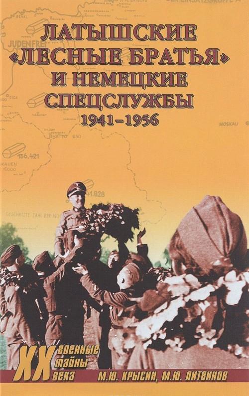 """Latyshskie """"lesnye bratja"""" i nemetskie spetssluzhby. 1941-1956"""