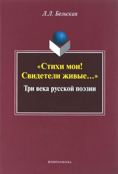 """""""Stikhi moi! Svideteli zhivye..."""". Tri veka russkoj poezii"""
