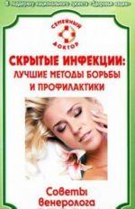 Skrytye infektsii. Luchshie metody borby i profilaktiki. Sovety venerologa