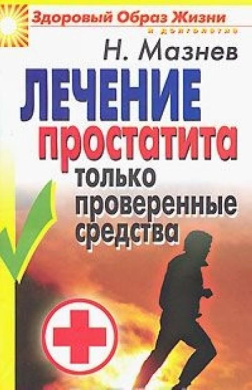 Простатит книга скачать акции лечения простатита в москве