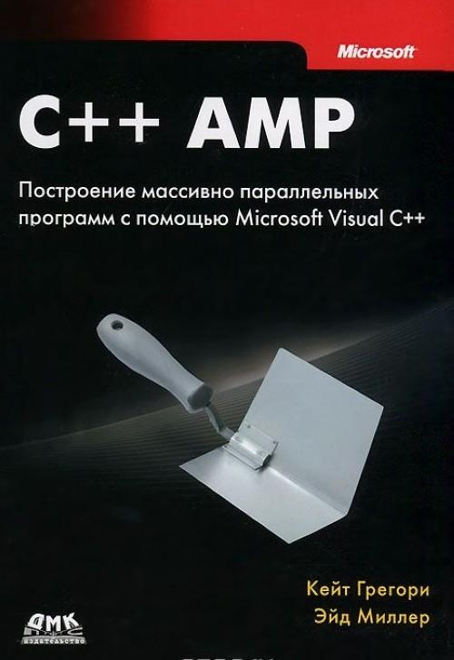 C++ AMP. Postroenie massivno parallelnykh programm s pomoschju Microsoft Visual C++