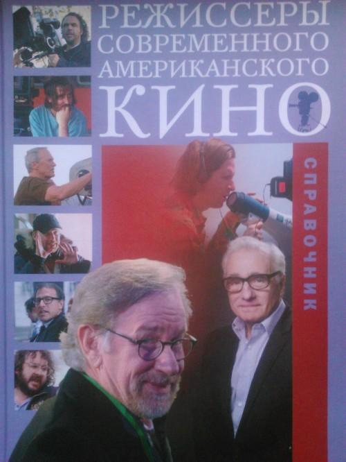 Rezhissery sovremennogo amerikanskogo kino: Spravochnoe izdanie