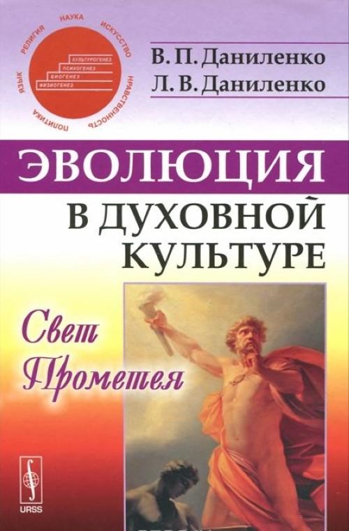 Эволюция в духовной культуре. Свет Прометея