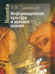 Informatsionnaja kultura i tselnoe znanie