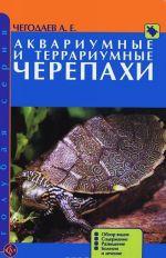 Akvariumnye i terrariumnye cherepakhi. Obzor vidov. Soderzhanie. Razvedenie. Bolezni i lechenie