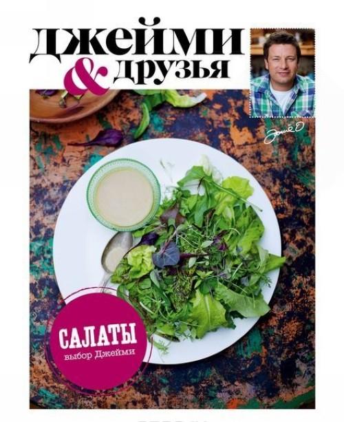 Vybor Dzhejmi. Salaty