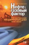 Neftegazovyj faktor otechestvennoj modernizatsii 1939-2008