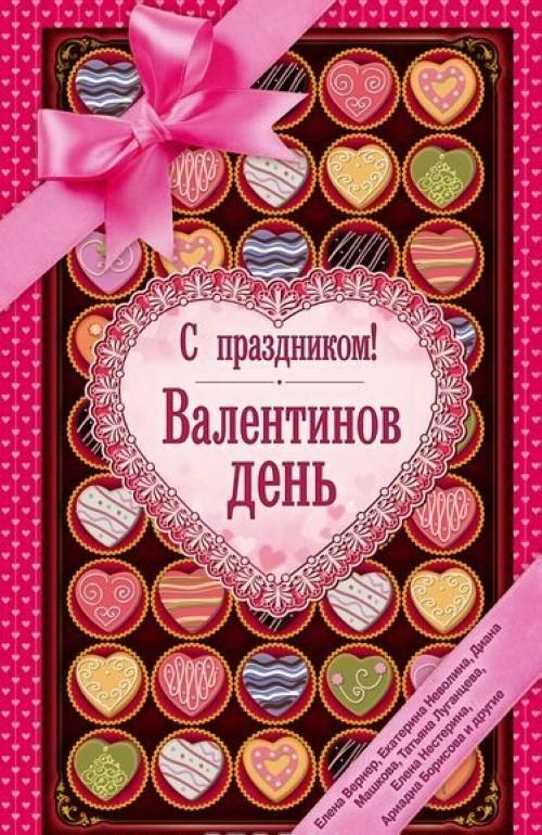 S prazdnikom! Valentinov den, rasskazy o ljubvi