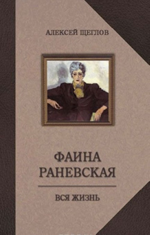 Faina Ranevskaja. Vsja zhizn
