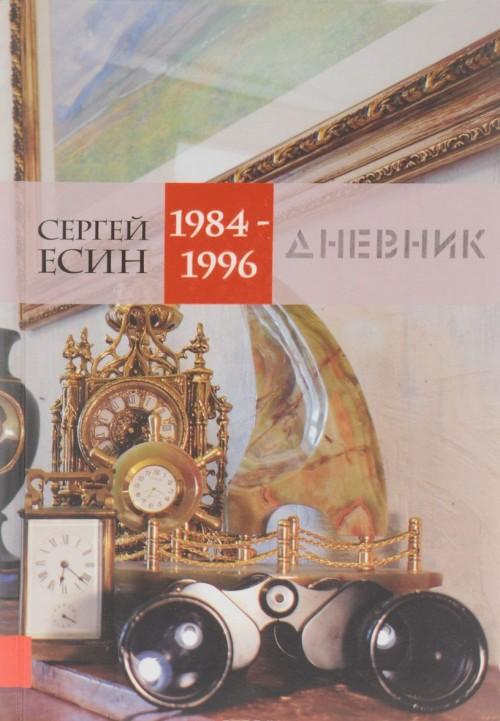 Дневник 1984-1996