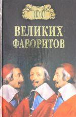 100 Velikikh favoritov