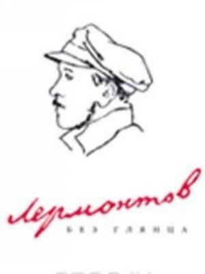 Lermontov bez gljantsa