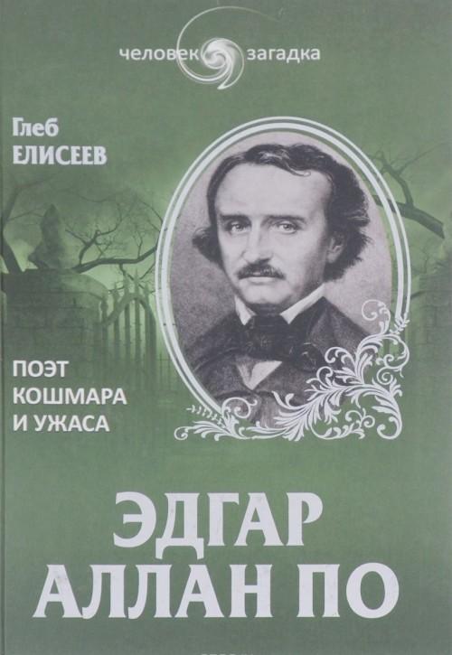 Edgar Allan Po. Poet koshmara i uzhasa