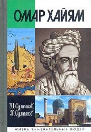 Omar Khajjam