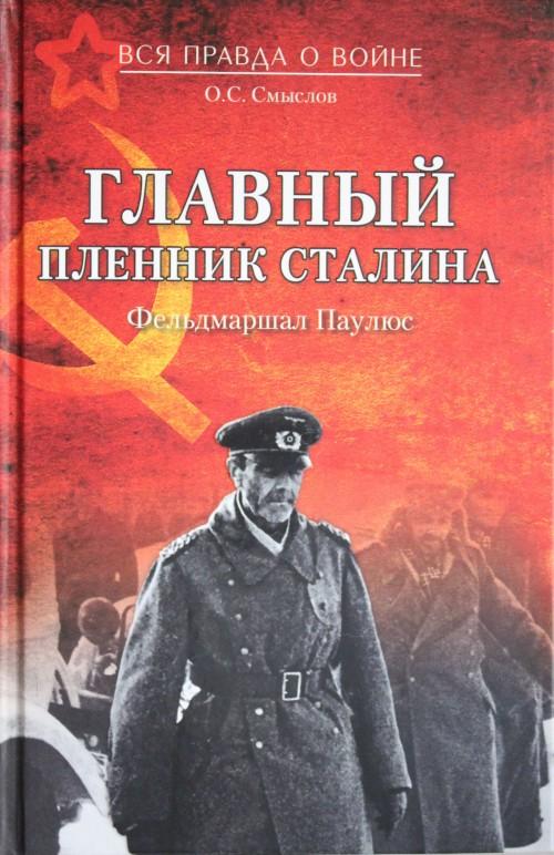 Glavnyj plennik Stalina. Feldmarshal Pauljus