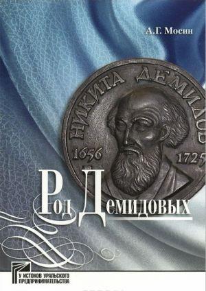 Rod Demidovykh