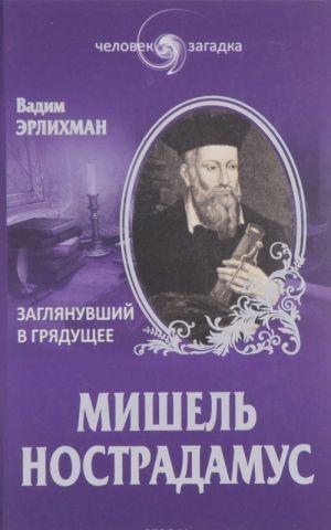 Mishel Nostradamus. Zagljanuvshij v grjaduschee