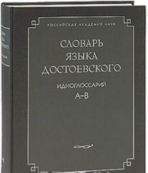 Slovar jazyka Dostoevskogo. Idioglossarij. A-V