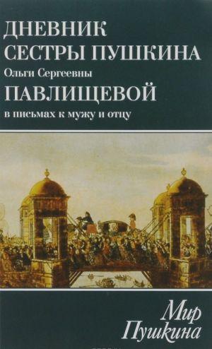 Mir Pushkina. Dnevnik sestry Pushkina Olgi Sergeevny Pavlischevoj v pismakh k muzhu i ottsu. 1831-1837