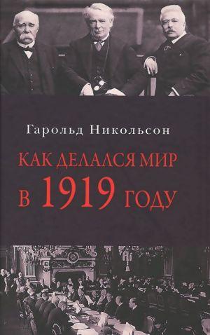 Kak delalsja mir v 1919 godu