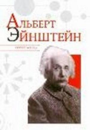 Albert Ejnshtejn