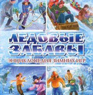 Ledovye zabavy. Entsiklopedija zimnikh igr