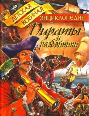 Piraty i razbojniki